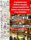 Κατάλογος ΚΑΛΚΑΝΤΖΑΚΟΣ ( 30+ ημέρες )