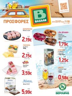 Κατάλογος Bazaar ( 7 ημέρες)