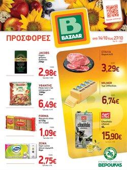 Κατάλογος Bazaar ( 11 ημέρες)