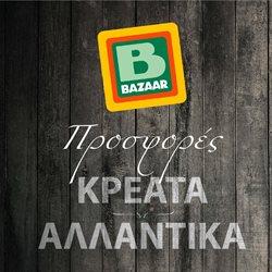 Κατάλογος Bazaar ( Έχει λήξει )