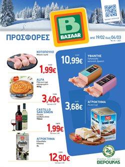 Κατάλογος Bazaar ( Λήγει αύριο )