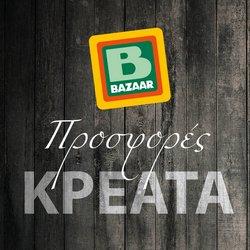 Κατάλογος Bazaar σε Αθήνα ( 2 ημέρες )