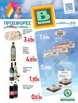 Κατάλογος Bazaar σε Αθήνα ( Δημοσιεύτηκε εχθές )