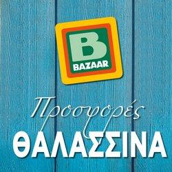 Κατάλογος Bazaar σε Ηράκλειο ( Έχει λήξει )