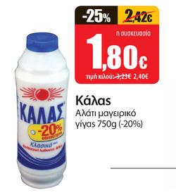Προσφορές από Bazaar στο φυλλάδιο του Αθήνα