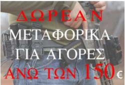 Προσφορές από Greek Airsoft στο φυλλάδιο του Αθήνα