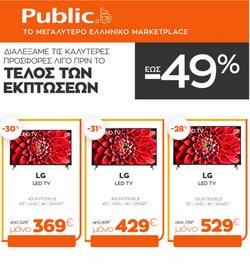Κατάλογος Public σε Αθήνα ( Έχει λήξει )