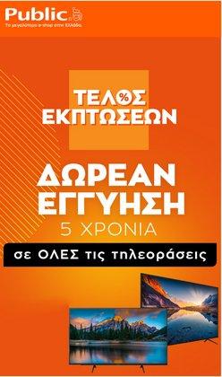 Κατάλογος Public σε Θεσσαλονίκη ( Έχει λήξει )