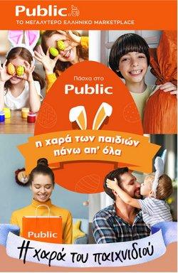 Ιωάννινα προσφορές στον κατάλογο Ηλεκτρονικά σε Public ( Δημοσιεύτηκε εχθές )