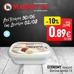Προσφορές από Market In στο φυλλάδιο του Market In ( 4 ημέρες)