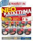 Κατάλογος Market In ( 12 ημέρες )