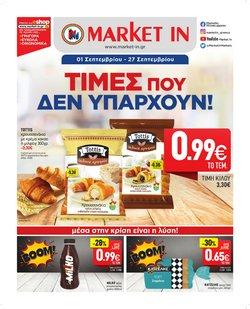 Κατάλογος Market In ( 6 ημέρες)
