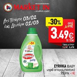 Δεσκάτη προσφορές στον κατάλογο Σούπερ Μάρκετ σε Market In ( 2 ημέρες )