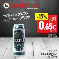 Κατάλογος Market In σε Αθήνα ( 28 ημέρες )