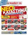Πάργα προσφορές στον κατάλογο Σούπερ Μάρκετ σε Market In ( 4 ημέρες )