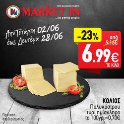 Προσφορές από Market In στο φυλλάδιο του Market In ( 5 ημέρες)