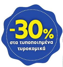 Προσφορές από Market In στο φυλλάδιο του Αθήνα