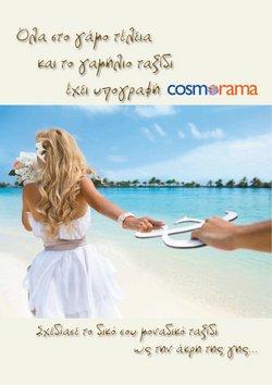 Προσφορές από Ταξίδια στο φυλλάδιο του Cosmorama ( 20 ημέρες)