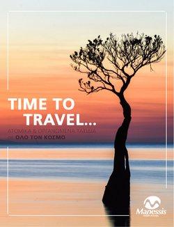 Προσφορές από Ταξίδια στο φυλλάδιο του Manessis Travel ( 30+ ημέρες)