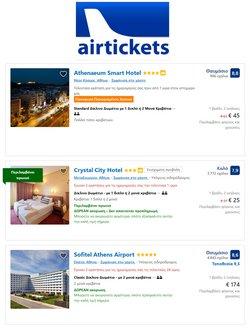 Γλυφάδα προσφορές στον κατάλογο Ταξίδια σε Airtickets ( 2 ημέρες )