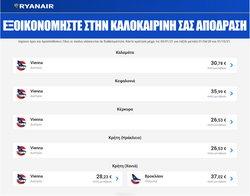 Γλυφάδα προσφορές στον κατάλογο Ταξίδια σε Ryanair ( 14 ημέρες )