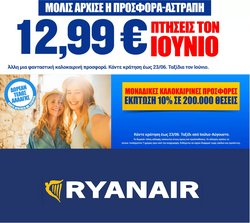 Προσφορές από Ryanair στο φυλλάδιο του Ryanair ( 17 ημέρες)