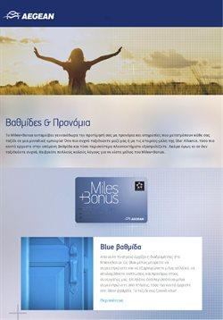 Γλυφάδα προσφορές στον κατάλογο Ταξίδια σε Aegean Airlines ( 11 ημέρες )