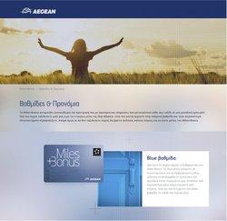 Προσφορές από Aegean Airlines στο φυλλάδιο του Aegean Airlines ( 30+ ημέρες)