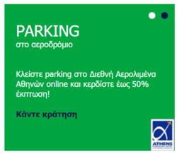Προσφορές από Olympic Air στο φυλλάδιο του Αθήνα