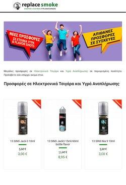 Κατάλογος Replacesmoke σε Αθήνα ( 15 ημέρες )