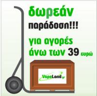 Προσφορές από VapeLand στο φυλλάδιο του Αθήνα