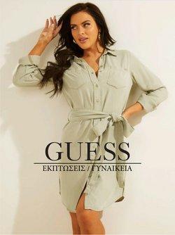 Προσφορές από Guess στο φυλλάδιο του Guess ( 21 ημέρες)