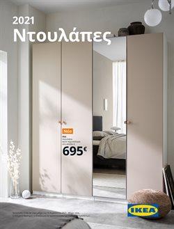 Κατάλογος IKEA ( 30+ ημέρες )