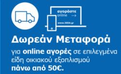 Προσφορές από IKEA στο φυλλάδιο του Θεσσαλονίκη
