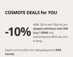 Κουπόνι IKEA σε Αθήνα ( Δημοσιεύτηκε εχθές )