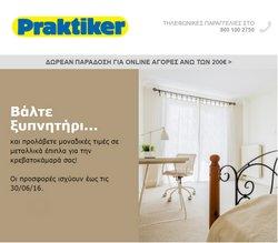 Προσφορές από Praktiker στο φυλλάδιο του Praktiker ( 7 ημέρες)