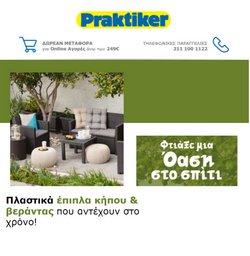 Προσφορές από Praktiker στο φυλλάδιο του Praktiker ( 4 ημέρες)