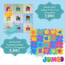 Προσφορές από Jumbo στο φυλλάδιο του Jumbo ( Δημοσιεύτηκε σήμερα)