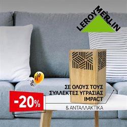 Νεάπολη προσφορές στον κατάλογο ΙδιοΚατασκευές σε Leroy Merlin ( Λήγει αύριο )