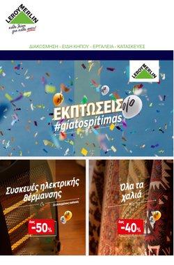 Αθήνα προσφορές στον κατάλογο ΙδιοΚατασκευές σε Leroy Merlin ( Δημοσιεύτηκε εχθές )