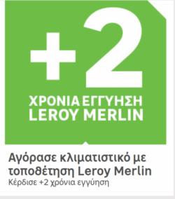 Προσφορές από Leroy Merlin στο φυλλάδιο του Αθήνα