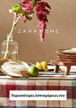 Προσφορές από ZARA HOME στο φυλλάδιο του ZARA HOME ( Δημοσιεύτηκε εχθές)