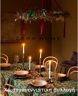 Κατάλογος ZARA HOME ( Έχει λήξει )