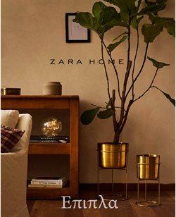 Κατάλογος ZARA HOME ( 5 ημέρες )