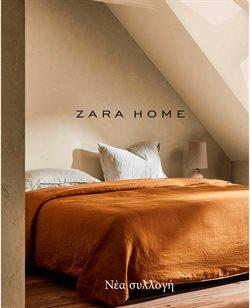 Κατάλογος ZARA HOME ( 30+ ημέρες )