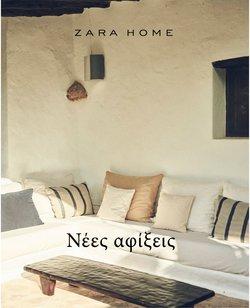 Προσφορές από ZARA HOME στο φυλλάδιο του ZARA HOME ( Λήγει αύριο)