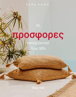 ZARA HOME κουπόνι ( 17 ημέρες )