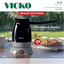 Κατάλογος Vicko ( 2 ημέρες)