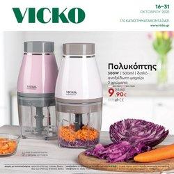 Προσφορές από Vicko στο φυλλάδιο του Vicko ( 7 ημέρες)