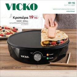 Κατάλογος Vicko ( Πριν από 2 ημέρες )